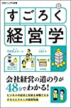 すごろく経営学(平野敦士カール)