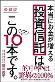 【最新版】本当にお金が増える投資信託は、この10本です。(篠田 尚子)