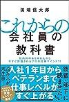 これからの会社員の教科書 社内外のあらゆる人から今すぐ評価されるプロの仕事マインド71(田端 信太郎)