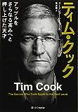 ティム・クック-アップルをさらなる高みへと押し上げた天才(リーアンダー・ケイニ―)