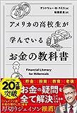 アメリカの高校生が学んでいるお金の教科書(アンドリュー・O・スミス)