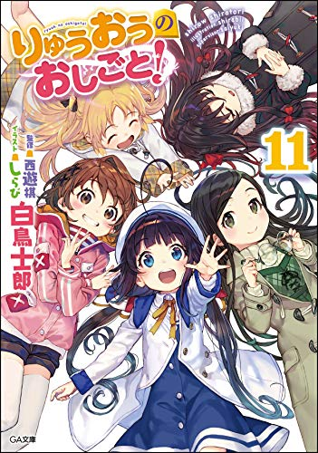 りゅうおうのおしごと!(11) ドラマCD付き限定特装版