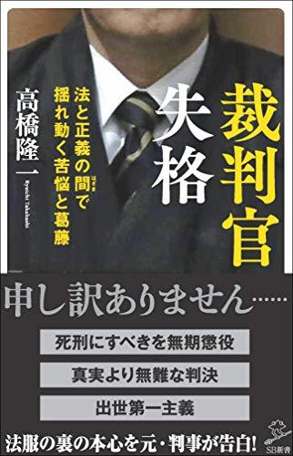 近刊検索デルタ:裁判官失格