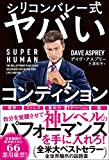SUPER HUMAN シリコンバレー式ヤバいコンディション(デイヴ・アスプリー)