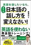 英語を話したいなら、まずは日本語の話し方を変えなさい!(西澤ロイ)