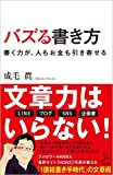 バズる書き方(成毛眞)
