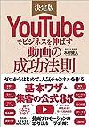 YouTubeでビジネスを伸ばす動画の成功法則(木村健人)