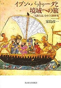 『イブン・バットゥータと境域への旅』
