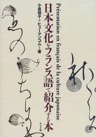 日本文化をフランス語で紹介する本