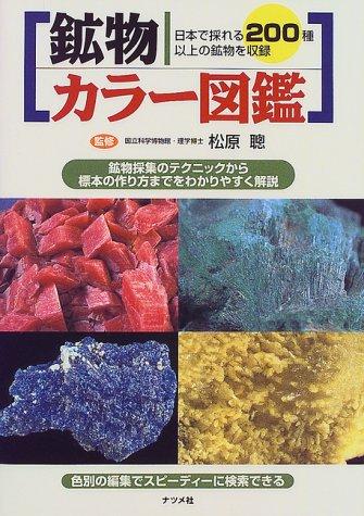 鉱物カラー図鑑