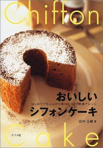 おいしいシフォンケーキ