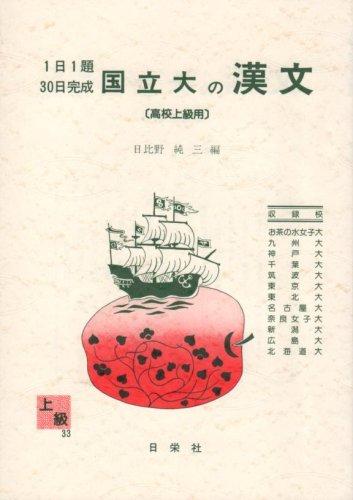 1日1題30日完成 国立大の漢文