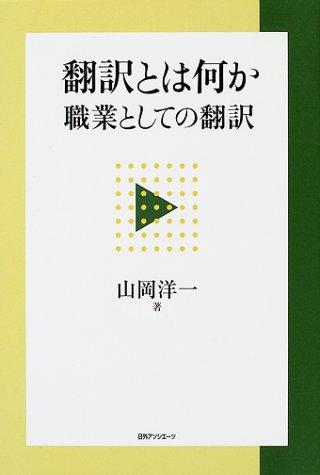 翻訳とは何か -職業としての翻訳