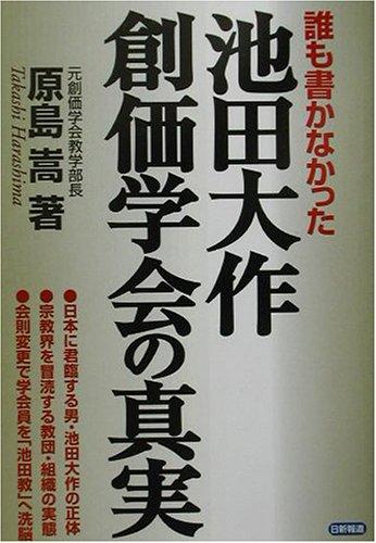 誰も書かなかった池田大作・創価学会の真実