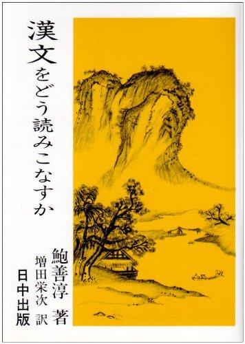 漢文をどう読みこなすか 中国古典入門叢書10