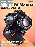 ニコンF6マニュアル - 究極のフィルムカメラ