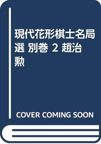 現代花形棋士名局選 全7巻