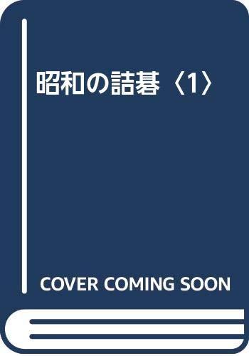 昭和の詰碁 全3巻