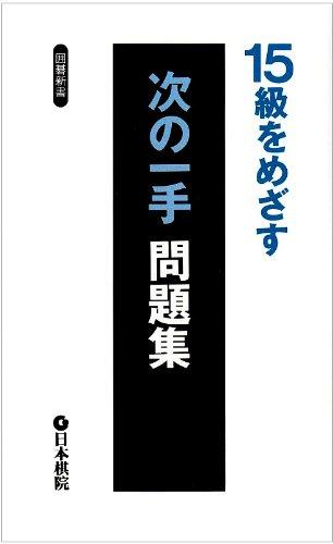 15級をめざす次の一手問題集(囲碁新書)