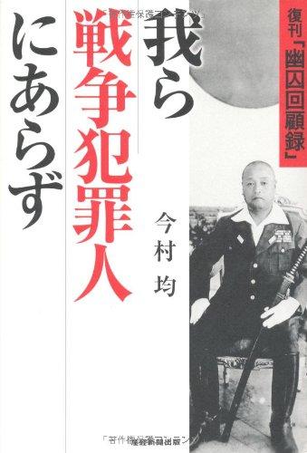 我ら戦争犯罪人にあらず 復刊「幽囚回顧録」