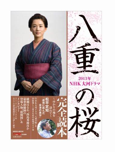 NHK大河ドラマ 「八重の桜」完全読本
