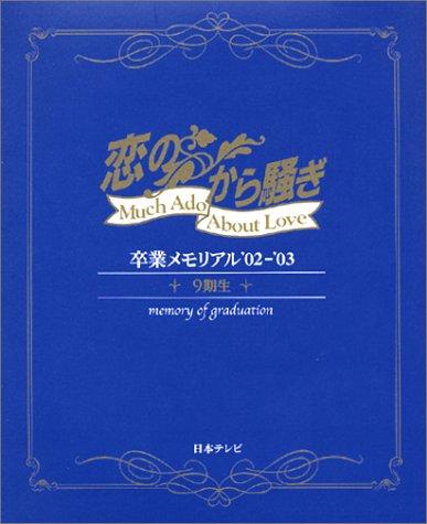 恋のから騒ぎ9期生卒業メモリアル