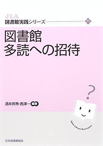 図書館多読への招待(JLA図書館実践シリーズ25)