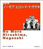 原爆写真 ノーモア ヒロシマ・ナガサキ 【日英2カ国語表記】: 清水 博義,黒古 一夫