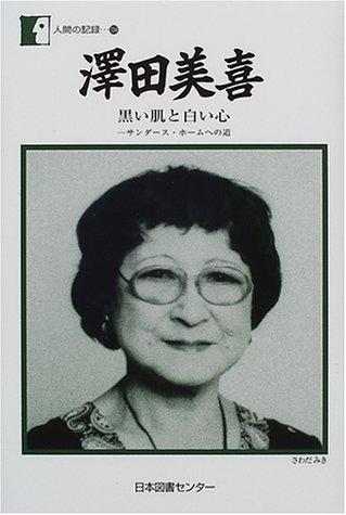 澤田美喜―黒い肌と白い心 (人間の記録)