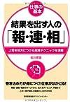 仕事の基本 結果を出す人の「報・連・相」(前川孝雄)