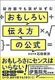 初対面でも話しがはずむ おもしろい伝え方の公式(石田 章洋)