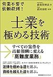 士業を極める技術(横須賀 輝尚)