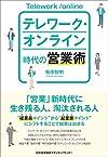 テレワーク・オンライン時代の営業術(菊原 智明)
