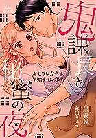 鬼課長と秘蜜の夜 セフレから始まった恋 (ぶんか社コミックス Sgirl Selection Kindan Lovers)