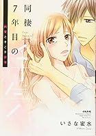 同棲7年目の浮気 純愛ときどき欲情 (ぶんか社コミックス Sgirl Selection Kindan Lovers)