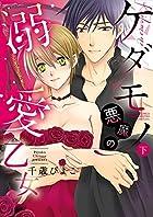 ケダモノ悪魔の溺愛乙女 (下) (ぶんか社コミックス Sgirl Selection Kindan Lovers)