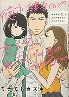 徳永健吾(31)のカラダは私だけのものではない (ぶんか社コミックス Sgirl Selection Kindan Lovers)