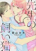 先生の飼い猫 (ぶんか社コミックス Sgirl Selection)