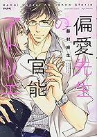 偏愛先生の官能アトリエ (ぶんか社コミックス Sgirl Selection)