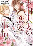 才川夫妻の恋愛事情 7年じっくり調教されました (ぶんか社コミックス Sgirl Selection Kindan Lovers)