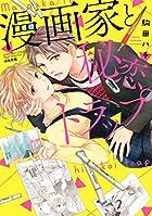 漫画家と秘恋トラップ (ぶんか社コミックス Sgirl Selection)
