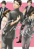 オフィスで欲しがる獣 (ぶんか社コミックス Sgirl Selection)