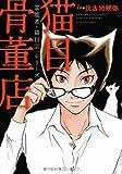 霊能者・猫目宗一シリーズ 猫目骨董店