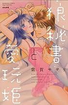 狼秘書と愛玩姫 (ぶんか社コミックス S*girl Selection)