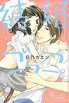 結婚ごっこ。 (ぶんか社コミックス S*girl Selection)
