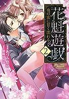 花魁遊戯 夜の蜜に甘く濡れる (2) (ぶんか社コミックス S*girl Selection Kindan Lovers)