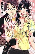 カタブツ社長の蜜愛ルーム (ぶんか社コミックス S*girl Selection)