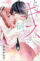 とろけるキスは研究室で (ぶんか社コミックス S*girl Selection)