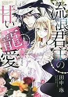 流浪君主の甘い寵愛 初恋は煌めく宝石のように (ぶんか社コミックス S*girl Selection Kindan Lovers)