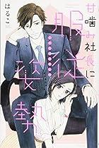 甘噛み社長に服従姿勢 (ぶんか社コミックス S*girl Selection)